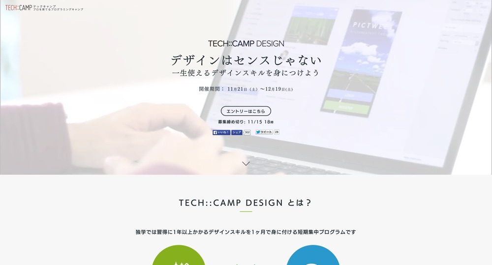 tech-camp-design